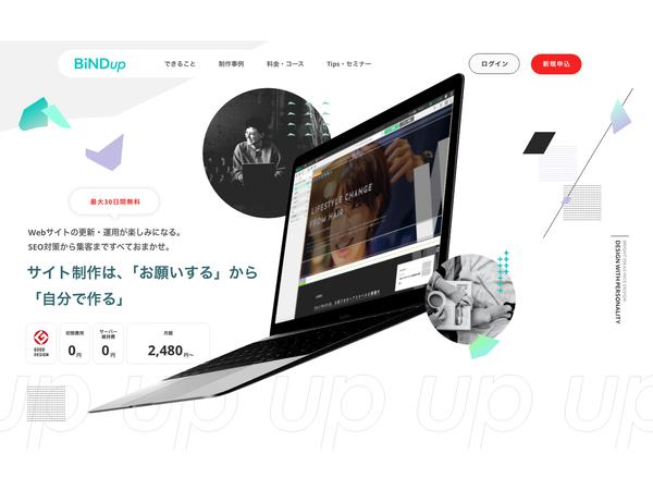 ウェブサイト作成サービス「BiNDup」、今秋に大幅アップデート
