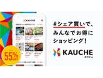 友人と一緒に商品をお得に購入できるシェア買いアプリ「カウシェ」