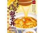 なか卯とろ~りあんかけ「黄金の親子丼」出汁の香り広がる