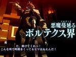 『真・女神転生ⅢHD』最新プロモーション映像第2弾が公開!ストーリーを中心に紹介