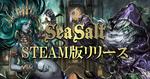 クトゥルフ神話系アクションストラテジー「Sea Salt」のSteam版が発売