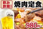 牛角「焼肉定食」お酒飲み放題付き980円~!ひとり焼肉に魅力的すぎる