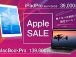 10.5インチiPad Proなどが特価のApple売り尽くしセール開催 9月5日~売り切れるまで