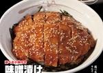 松屋「味噌漬けトンテキ丼」豚ロース2枚のせ!選べる小鉢付き