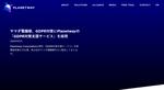 Planetway、ヤマダ電機に「GDPR対策支援サービス」を提供