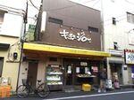 「キッチンジロー外神田店」が9月30日をもって閉店