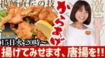 生放送でカラアゲ揚げちゃう!? 唐揚げ愛MAX特番 9月15日20時スタート