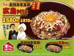今週の気になるグルメ情報~すき家「お好み牛玉丼 広島Mix」など~(9月7日~9月13日)
