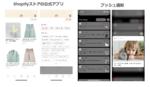 アプセル、ノーコードでShopify向けアプリ運営ができる「オテガル」
