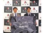 元浦和レッズ鈴木啓太氏起業のAubが新ビフィズス菌発見の成果発表