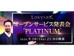 "『LOST ARK』オープンサービス発表会""PLATINUM""が9月10日の21時より放送決定!"