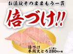かっぱ寿司「倍づけ本鮪」大トロが値段そのままで二貫に
