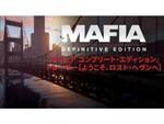 毎週公開!『マフィア コンプリート・エディション』トレーラー第1弾【ようこそ、ロスト・ヘヴンへ】を公開