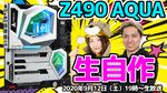 【生自作】ASRock約13万円の超高級マザーボードZ490 AQUAで本格水冷にチャレンジ!こちらジサトラ探偵つばさ~〇〇、入ってる?~番外編