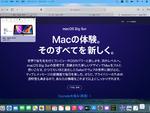 macOS Big Surレビュー「iPadOS化」とは言わせないmacOS独自の進化
