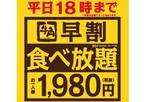 牛角、食べ放題1980円! 平日限定「早割」スタート