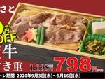 和食さと、贅沢な「国産牛の牛すき重」キャンペーン価格798円で発売