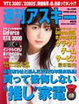週刊アスキー No.1299(2020年9月8日発行)