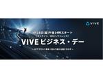 HTC、法人向けVR活用カンファレンス第3回「VIVEビジネス・デー」開催へ