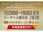 メカトロニクス、エレクトロニクス専門展示会「TECHNO-FRONTIER バーチャル展示会 2020」