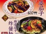 餃子の王将「麻婆茄子」「麻婆茄子ジャージャー麺」9月限定で!