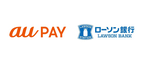 au PAY、ローソン銀行ATMからの現金のチャージに対応