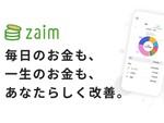 オンライン家計簿サービス「Zaim」、用途に合わせてホーム画面のカスタマイズや機能拡張が可能に