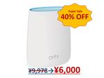 ネットギア、メッシュWi-Fiシステム「Orbi Micro」を40%オフで販売