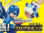 ロックマンの体感型ゲームが作れるプログラミング学習キットがMakuakeで予約販売開始