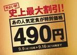 やよい軒史上最大割引!人気定食490円