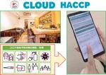 KDDI、飲食店の感染予防やHACCP導入の支援サービスを無償提供