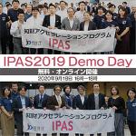 【無料開催】スタートアップの事業と知財を加速させる「IPAS2019」成果発表会