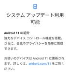 Android 11正式版の提供開始 11の新機能をすべて紹介