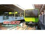 PS4とSwitchで「電車でGO!!」が出発!最新作『電車でGO!! はしろう山手線』が発売決定!!