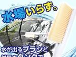 水がない場所でも気軽に洗車! タンクから水を吸い上げて噴射する「ハンディスプラッシュブラシ」