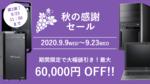 マウスが秋の感謝セール中、Core i7-10700K搭載PCが6万円引き!