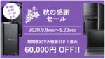 マウスが秋の感謝セール、制作向けPC「DAIV Z7-QR4」が6万円引き!