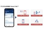 NTT Com、手をかざすだけで入退室可能なデジタル社員証「Smart Me」