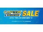 「カプコン TGS LIVE 2020記念セール」がニンテンドーeショップとPS Storeで実施中!