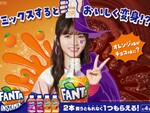 ファンタを味変!? 日本初フレーバーシロップがもらえるキャンペーン