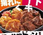 ほっともっと、肉×肉の「スペシャルコンビ丼」唐揚げとステーキがドーン