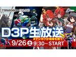 東京ゲームショウ2020にあわせてD3Pが生放送番組を配信決定!出展タイトルも公開