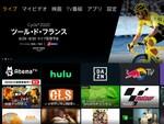 Amazon Fire TVに配信中の番組を一覧表示する「ライブ」タブが追加