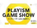 PLAYISMが東京ゲームショウの事前発表会「PLAYISM Game Show」を9月22日10時より配信すると発表