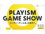 PLAYISMが東京ゲームショウの事前発表会「PLAYISM Game Show」を9月22日10時より配信すると発表