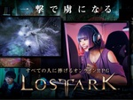 『LOST ARK』CM動画「この世界は、青春みたいだ。」「一撃で虜になる。」編公開