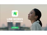 LINE WORKSの新テレビCM「会えなくても仕事が進む」篇、9月14日放映開始