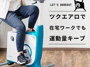 運動不足を解消! 仕事しながらカロリー消費できるデスク付きエアロバイク