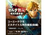 『ゼルダ無双 厄災の黙示録』予約受付がスタート!東京ゲームショウでは世界初の実機プレイも披露