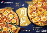 ドミノ「お月見」をイメージしたピザ2種!「ベランダ月見」にも